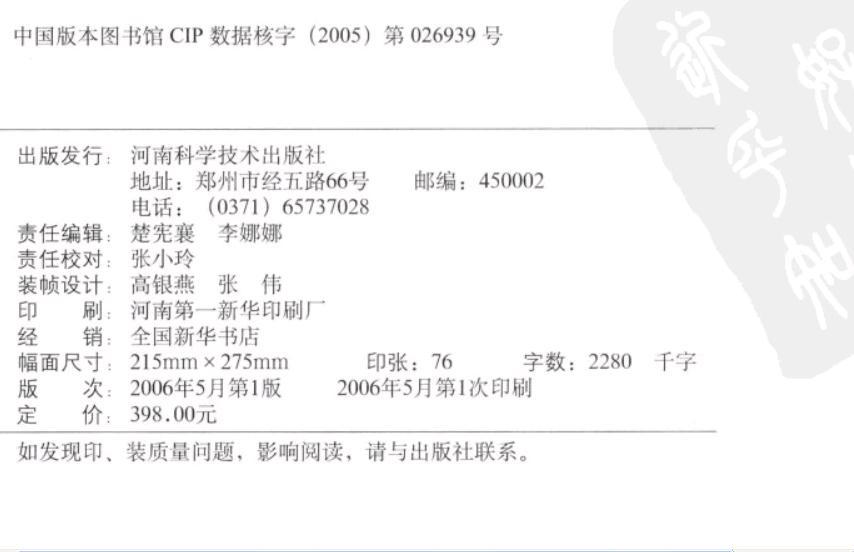 临床应用解剖学 第4版 莫尔 达利 李云庆主译